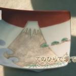 【5/23放送予定】NHK BS「美の壺」に福珠窯の富士山角小皿が登場♪