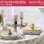 【イベント案内】テーブルウェアフェスティバル2016 @東京ドーム