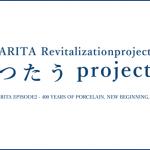 「つたうプロジェクト」のホームページが立ち上がりました
