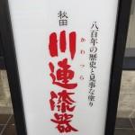 【レポート】秋田・川連漆器を訪問しました