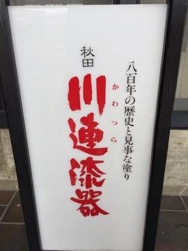 kawatsura012
