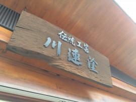 kawatsura022