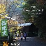 【イベント案内】2015年秋の窯まつり @福珠窯