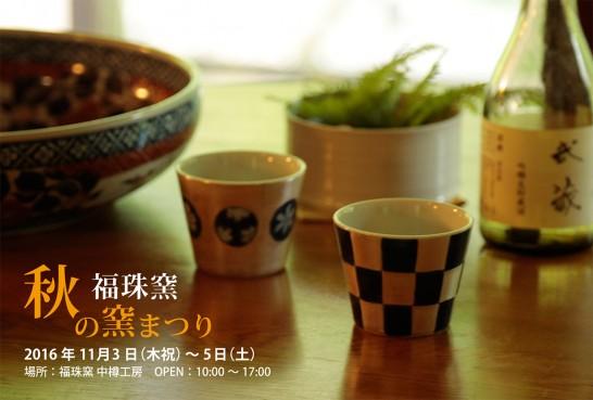 2016秋窯まつりDMイメージ