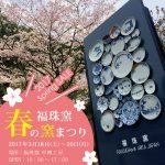 【イベント案内】2017年春の窯まつり @福珠窯