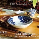 【イベント案内】2018年秋の窯まつり @福珠窯