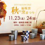 【イベント案内】2019年秋の窯まつり @福珠窯