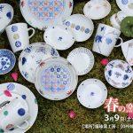 【イベント案内】2019年春の窯まつり @福珠窯